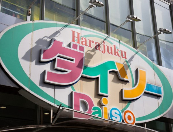Daiso Harajuku - 100 Yen Shop | Flickr - Photo Sharing!
